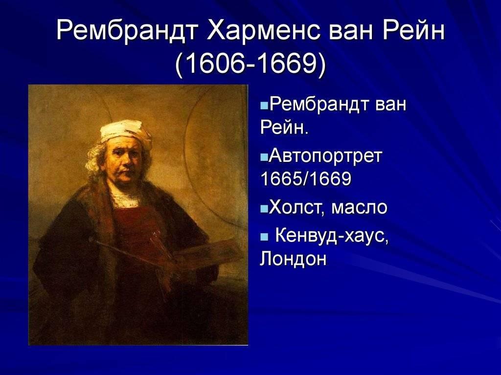 Рембрандт под спектроскопом | colta.ru