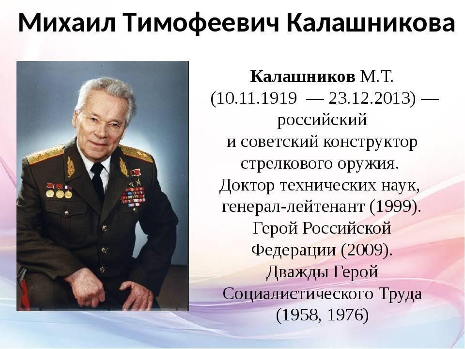 Михаил калашников – биография, карьера, смерть, фото, семья и дети