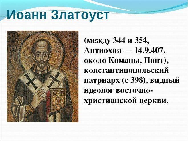 Иоанн златоуст. все труды святителя иоанна златоуста