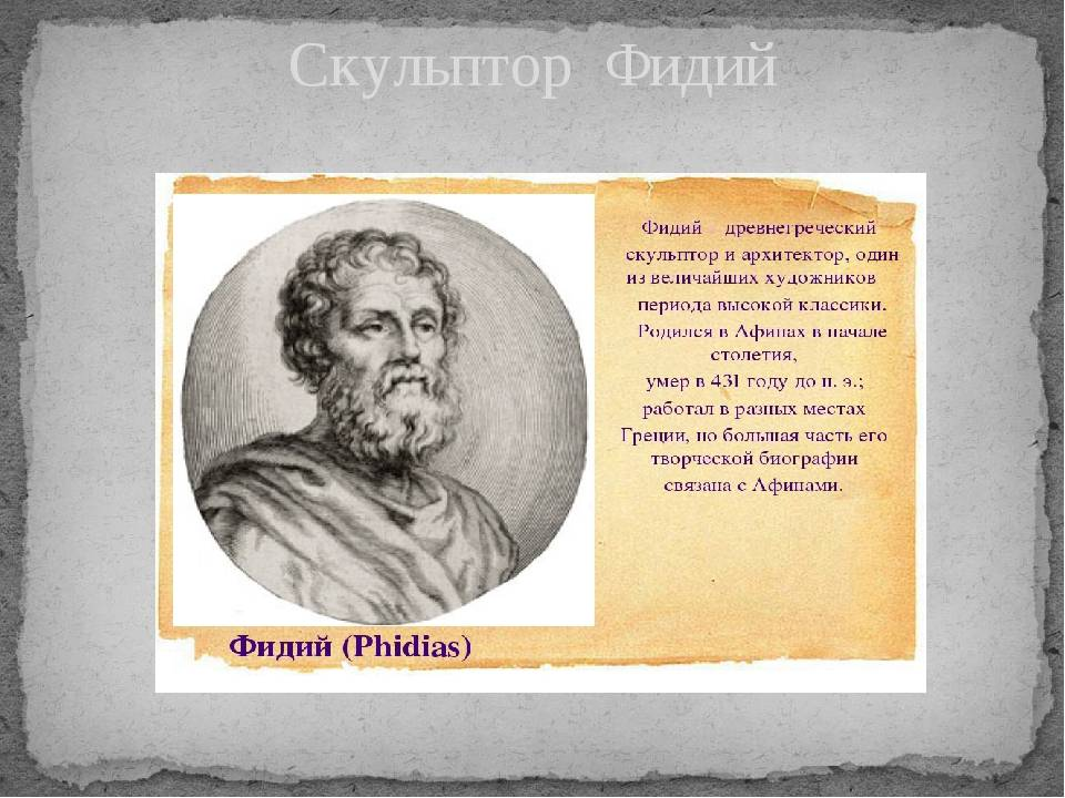 Фидий (астроном)