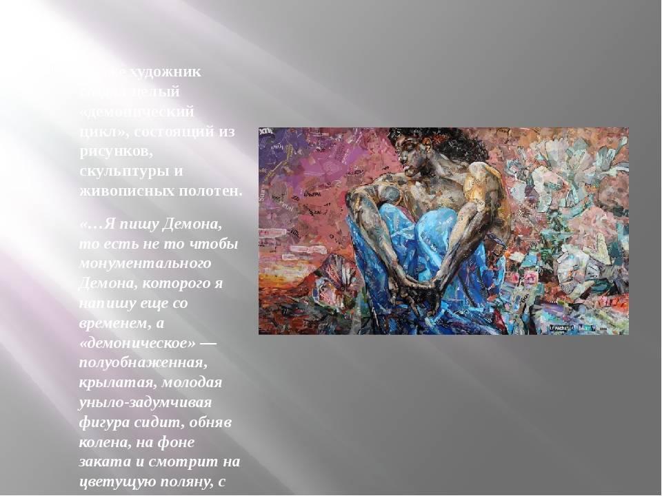 Михаил врубель – биография, фото, личная жизнь, картины - 24сми