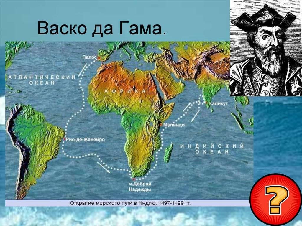 Васко да гама: человек, который открыл морской путь в индию