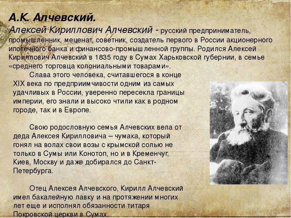 Биография Алексея Алчевского