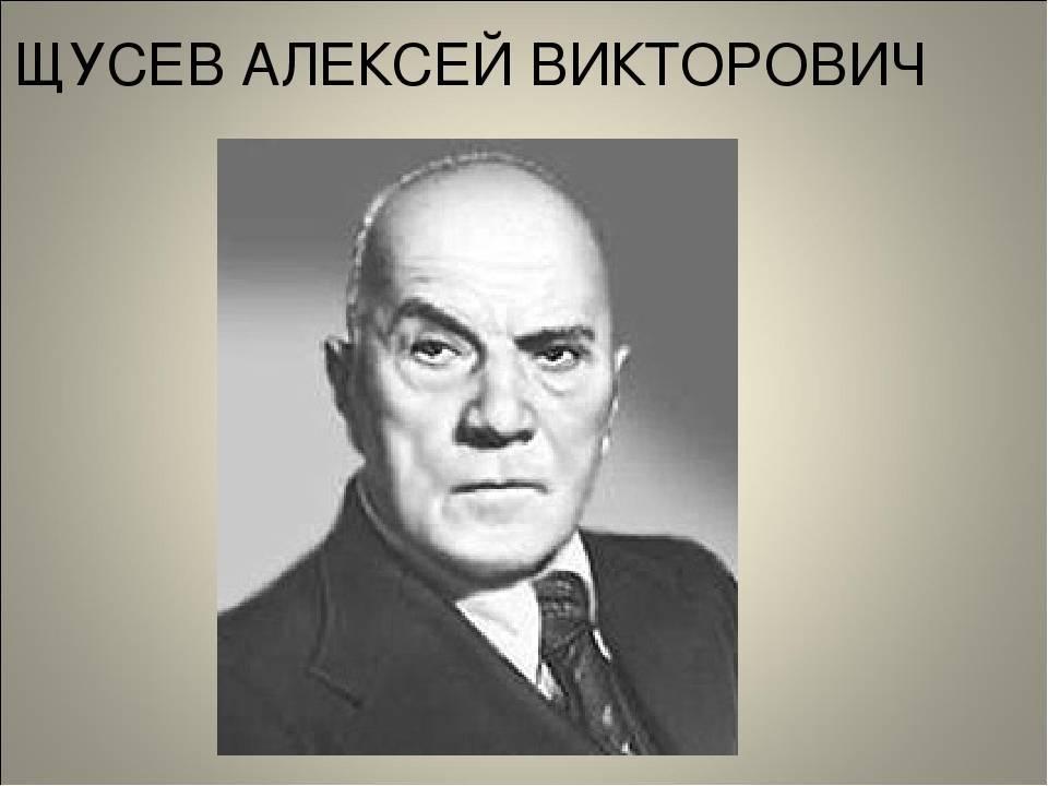 Щусев, алексей викторович