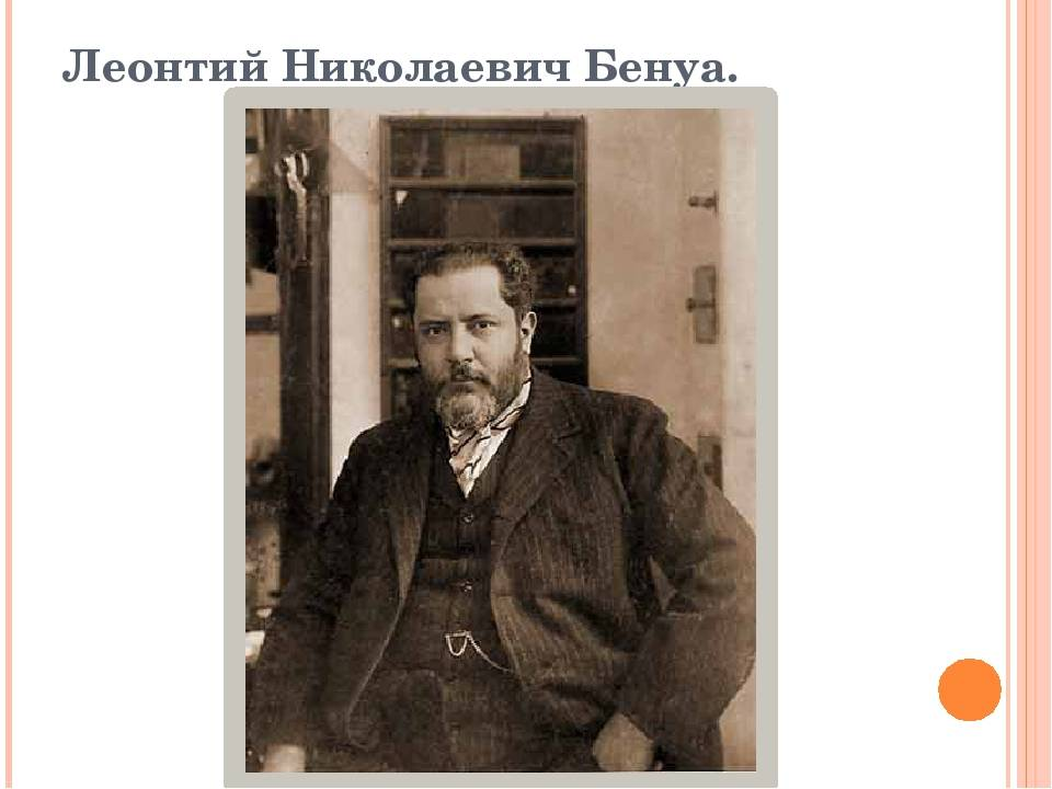 Бенуа, александр николаевич