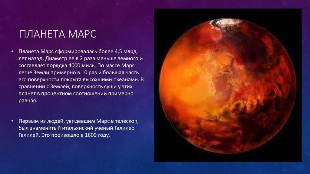 """История создания компании """"марс"""""""