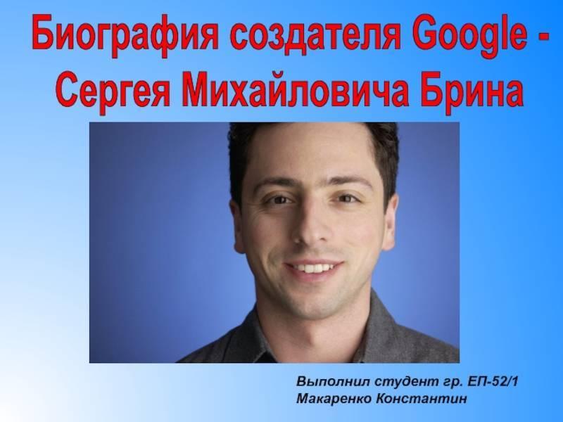 Сергей брин - биография, информация, личная жизнь