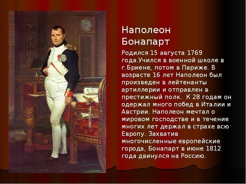 Наполеон бонапарт краткая биография для детей 4 класса и интересные факты