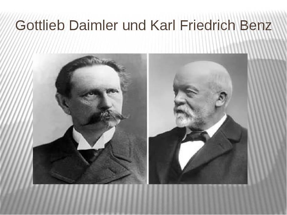 """бенц-даймлер"" (daimler-benz) - немецкий автомобилестроительный концерн"