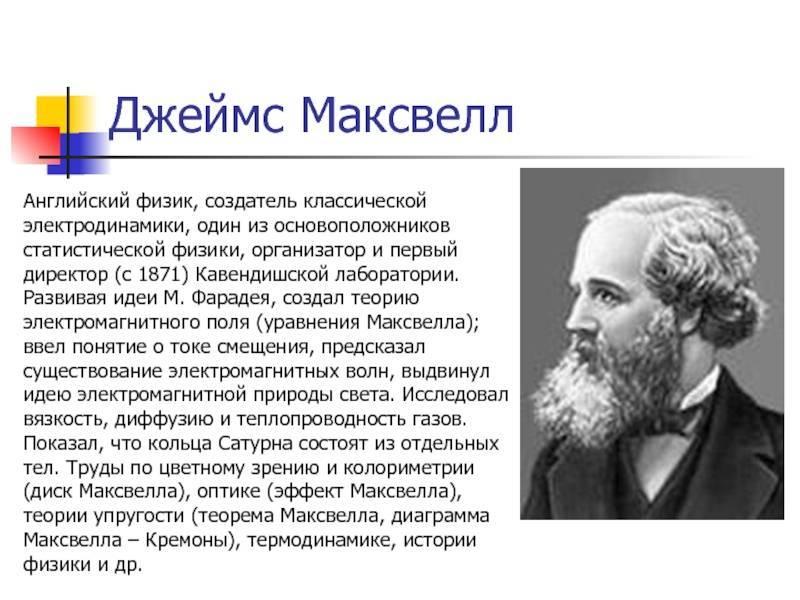 Джеймс клерк максвелл - физик: биография, олимпиада и особенности