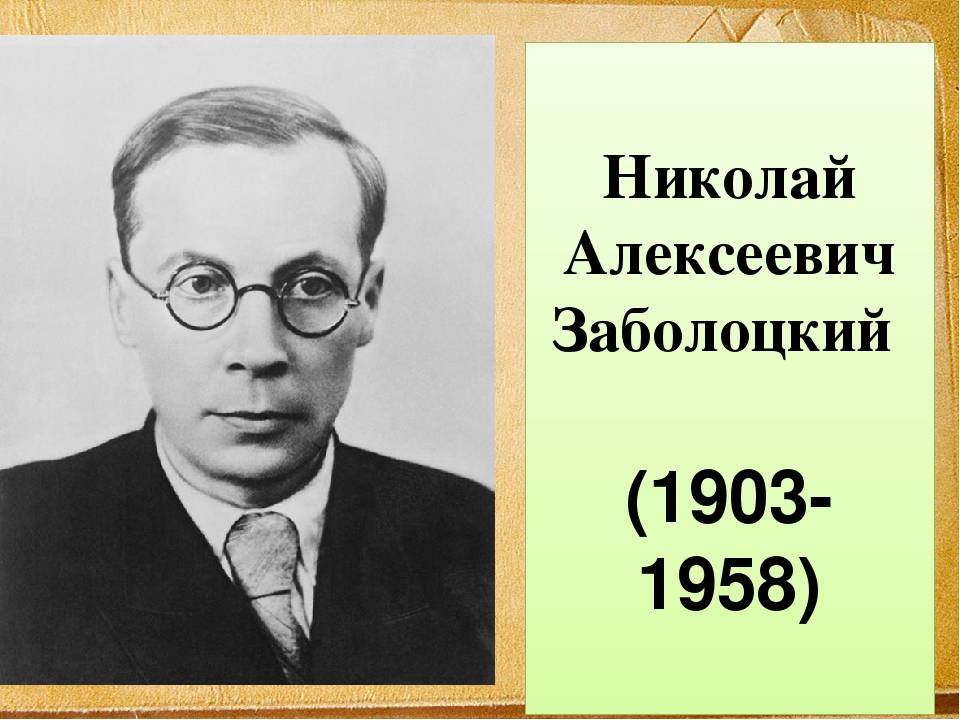 Краткая биография заболоцкого – интересные факты о жизни и творчестве николая алексеевича для детей