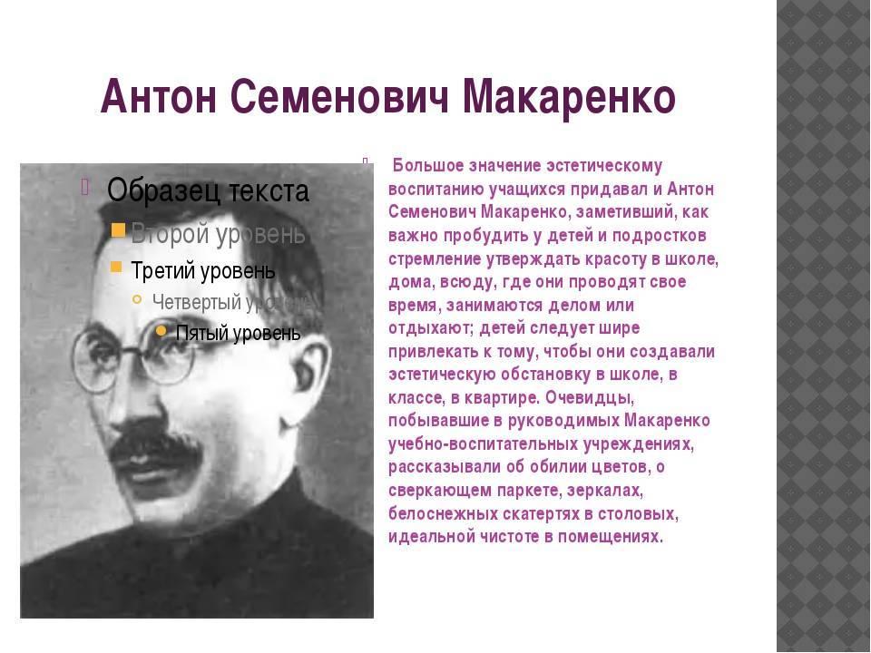 Макаренко антон семенович — краткая биография   краткие биографии