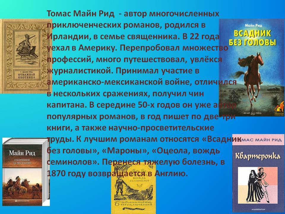 Рид томас майн - биография — читать онлайн бесплатно