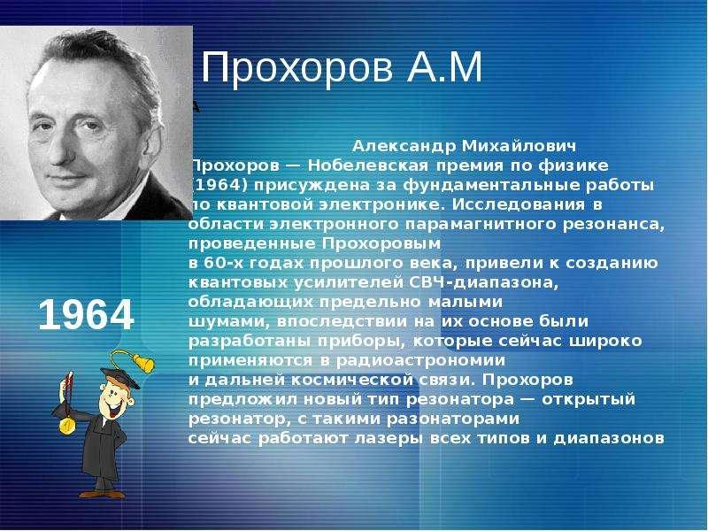 Прохоров, александр михайлович - вики