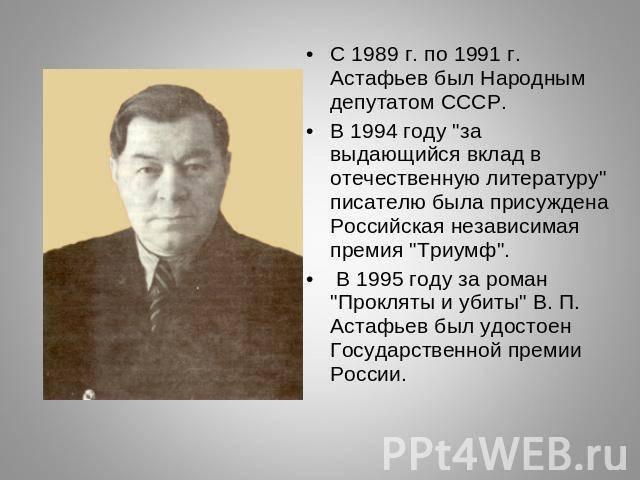 Астафьев интересные факты из жизни и биографии виктора петровича