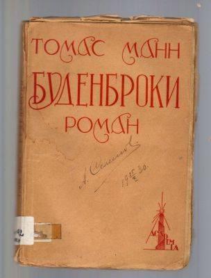 Томас манн - лучшие книги, список всех книг по порядку (библиография), биография, отзывы читателей