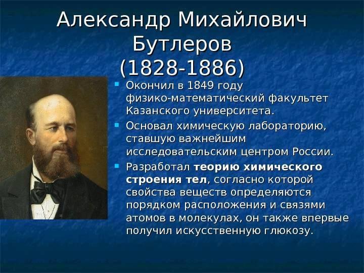 Какой вклад в химию внес бутлеров. александр михайлович бутлеров биография