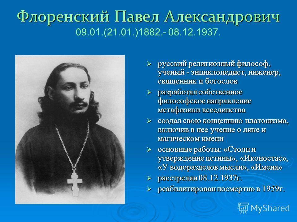 Флоренский павел александрович: русская философия : руниверс