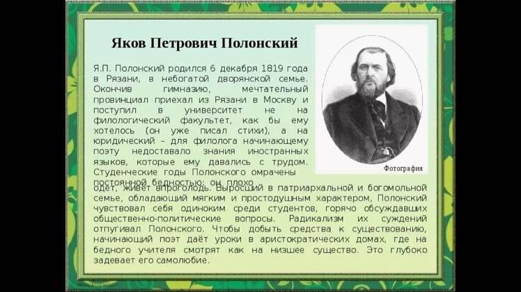 Яков полонский: биография и творчество поэта - другие авторы