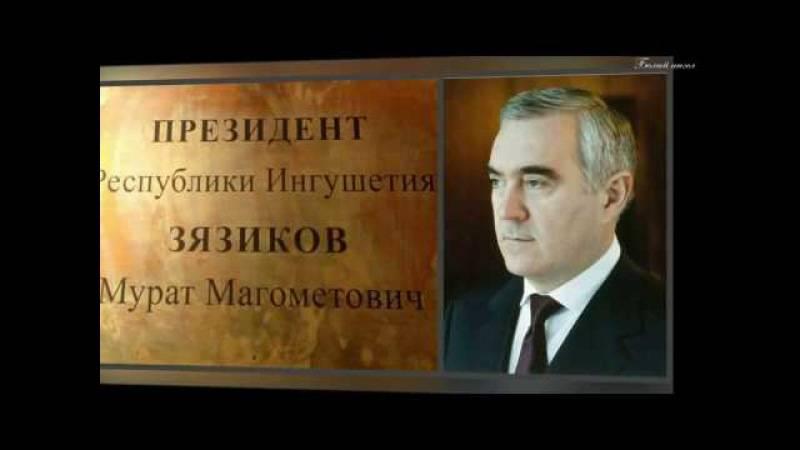 Зязиков, мурат магометович биография, обвинения в связи с гибелью м.я.евлоева