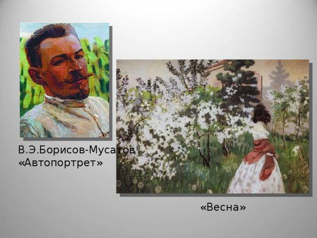 Музей-усадьба борисова-мусатова
