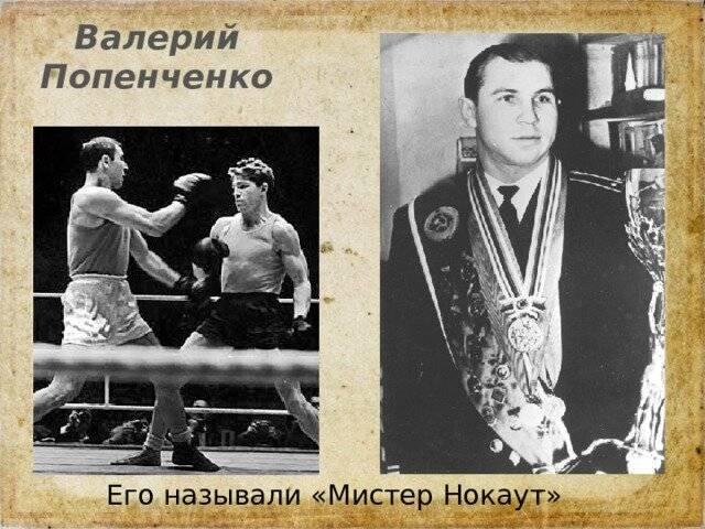 Советский боксер валерий попенченко: биография, бои, причина смерти :: syl.ru
