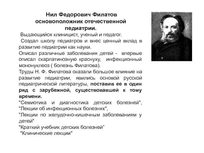 Филатов, нил фёдорович википедия