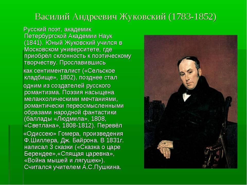 Василий андреевич жуковский — краткая биография | краткие биографии