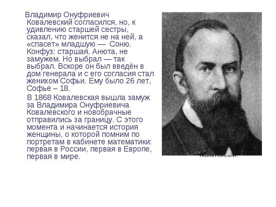 Ковалевский, владимир онуфриевич