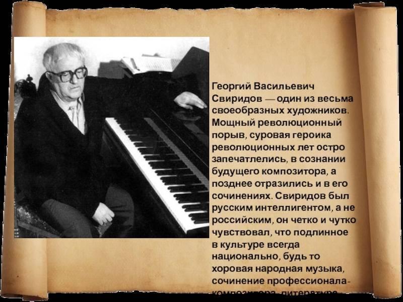 Георгий свиридов — биография, личная жизнь, фото, песни и последние новости