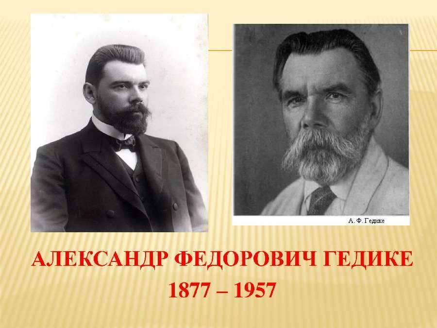 Роберт гедике википедия
