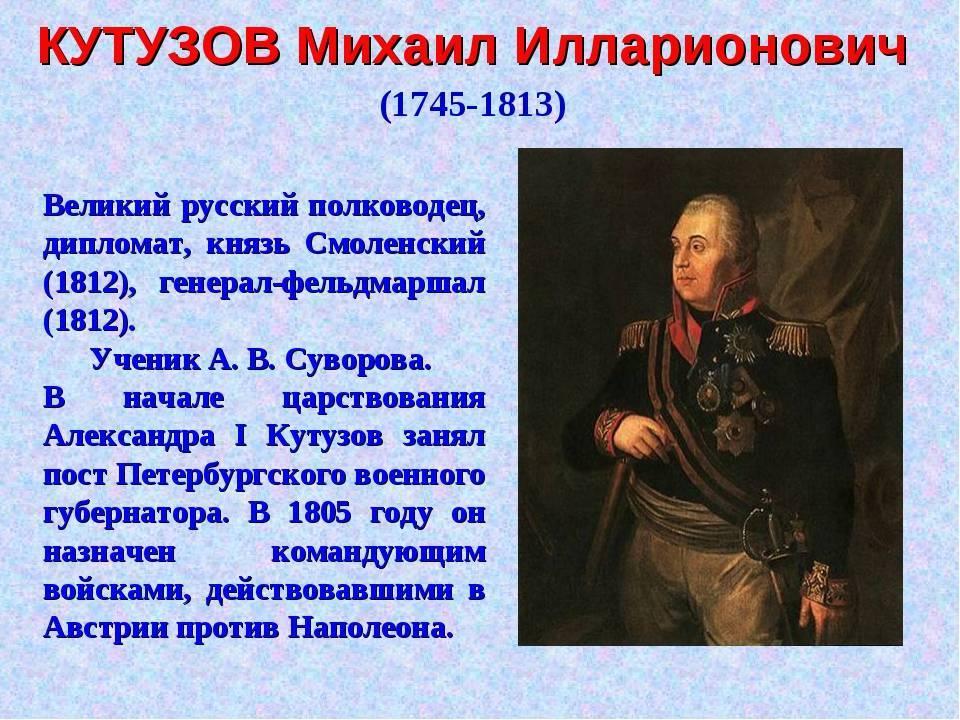 Кутузов михаил илларионович краткая биография, интересные факты, чем знаменит фельдмаршал, роль кутузова в войне 1812 года, ранения, исторический портрет