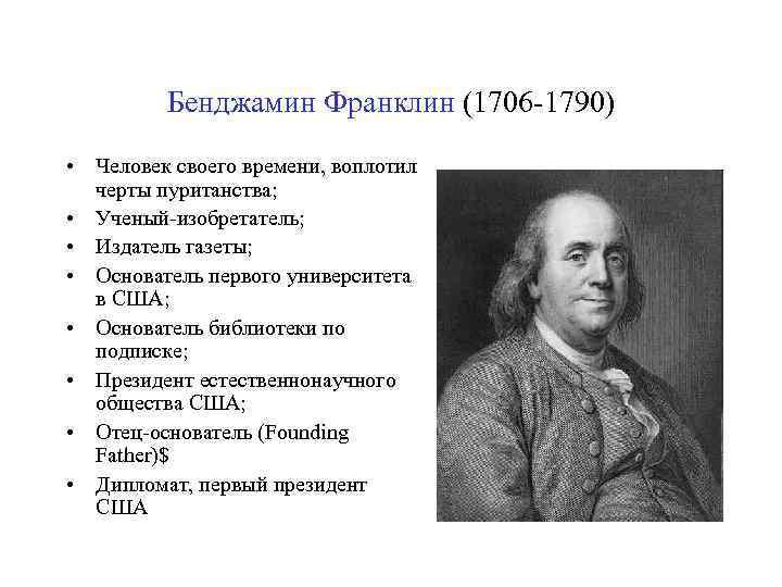 Бенджамин. франклин. биография кратко самое важное