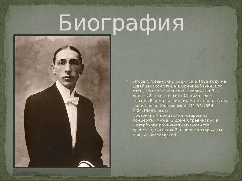 Игорь фёдорович стравинский (igor stravinsky) | classic-music.ru