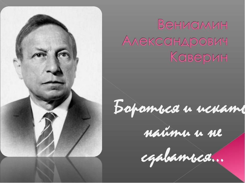 Вениамин каверин википедия