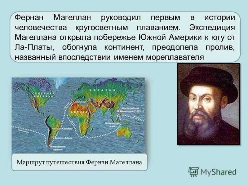 Биография Фернана Магеллана