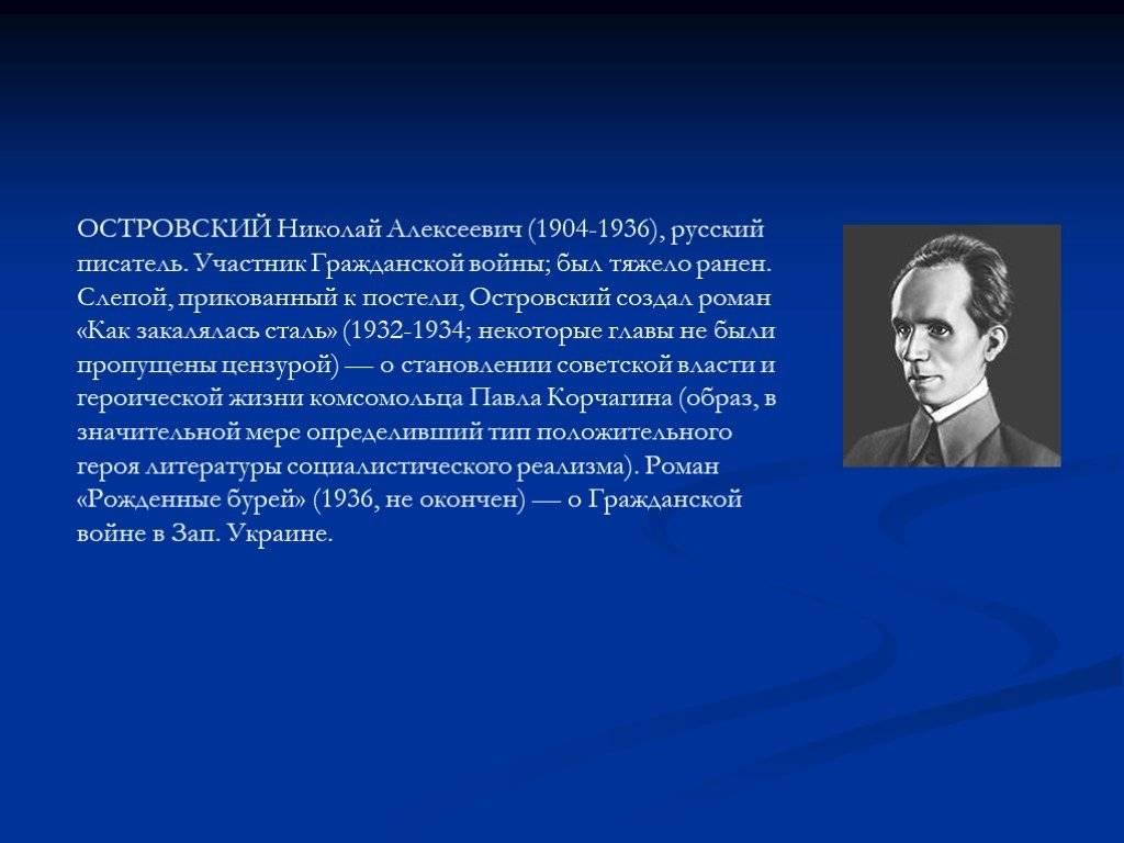 Краткая биография островского, личная жизнь и творчество александра николаевича самое главное