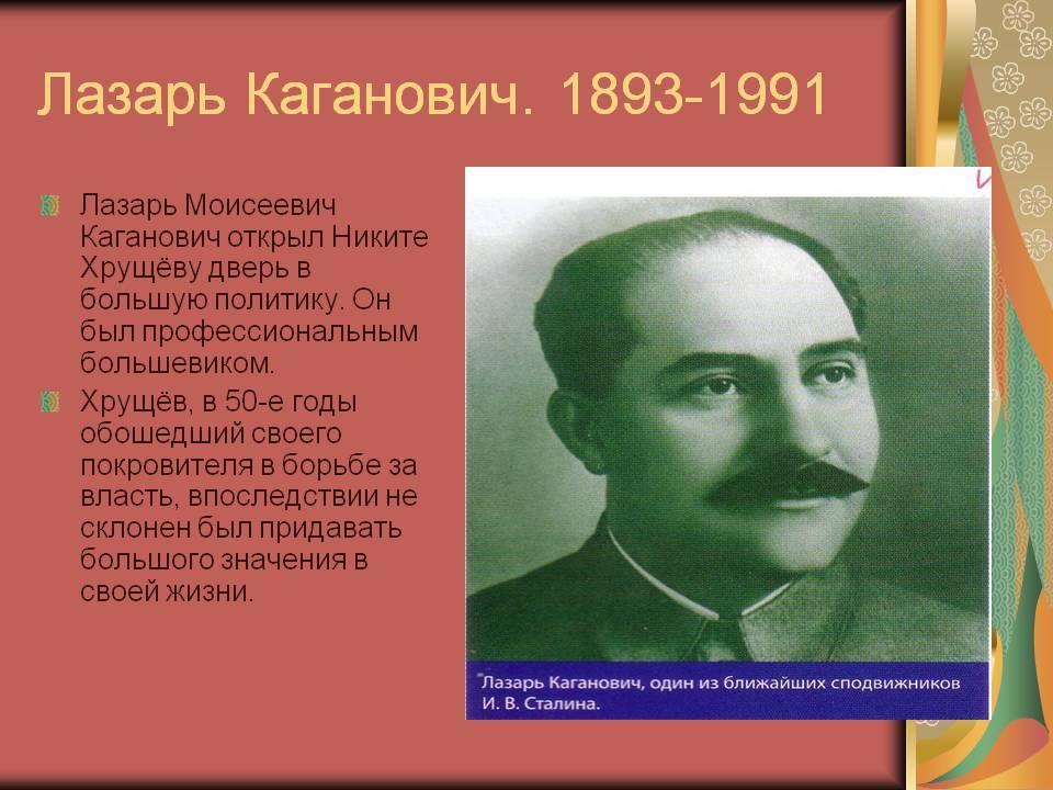 Лазарь каганович – биография, фото, личная жизнь, революция - 24сми