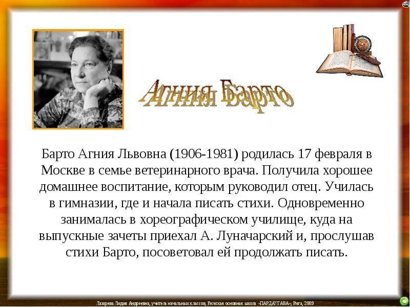 Агния барто - биография, информация, личная жизнь, фото, видео