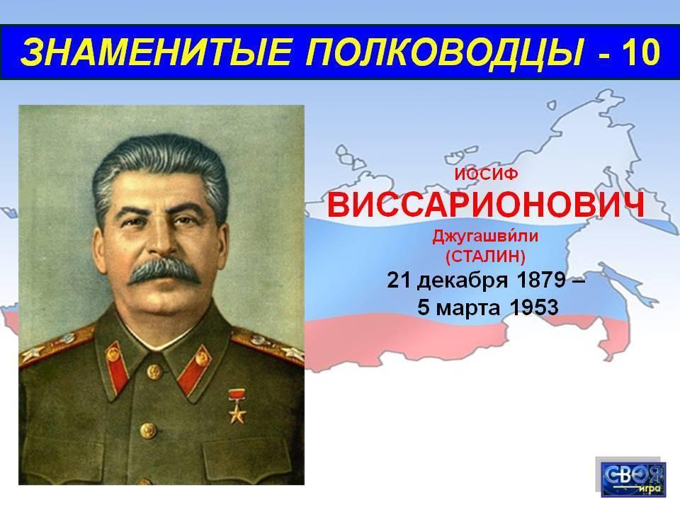 Иосиф виссарионович джугашвили-сталин: биография, личная жизнь, правление и годы жизни человека с «железной» фамилией