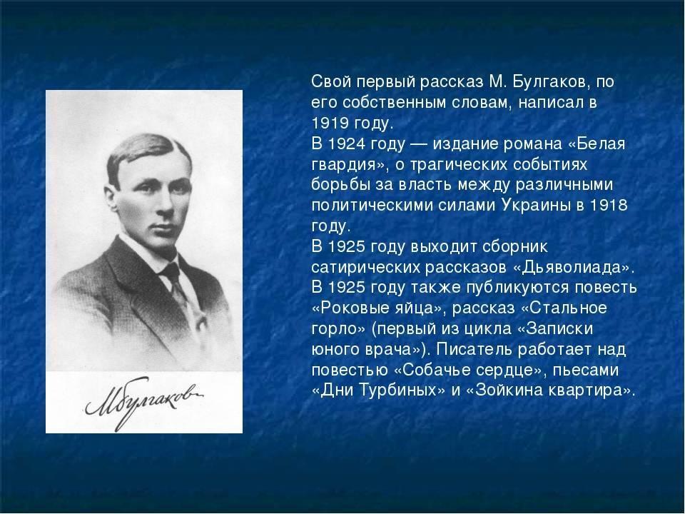 Краткая биография михаила булгакова   литрекон