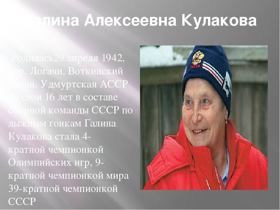 Галина алексеевна кулакова: биография