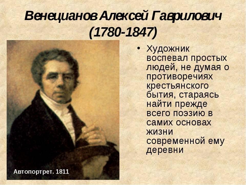 Венецианов алексей гаврилович   русские художники. биография, картины, описание картин
