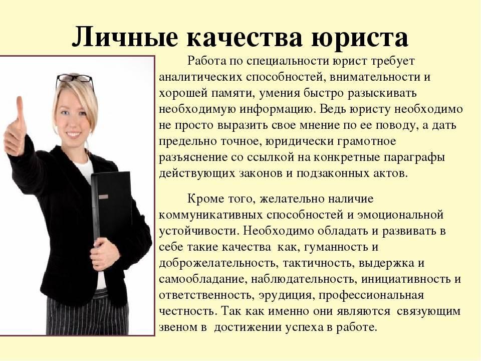 Юридические профессии: юрист, судья, нотариус, следователь, адвокат. особенности, преимущества