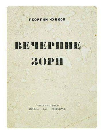 Георгий чулков