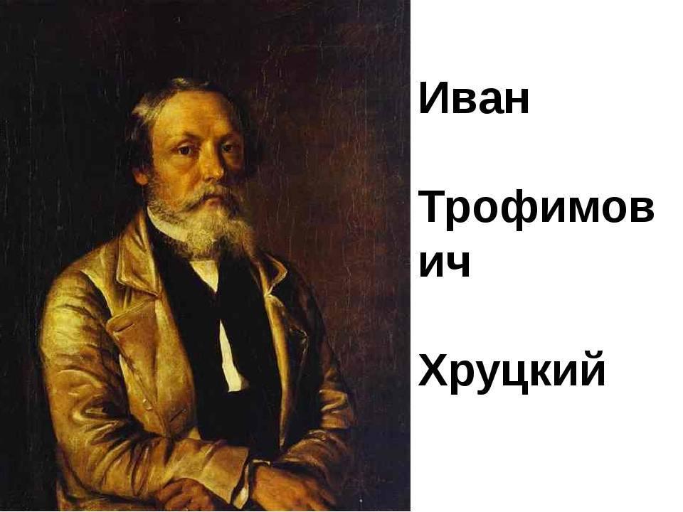Иван хруцкий - вики