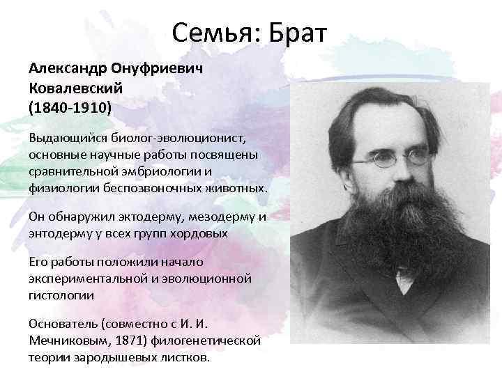 Ковалевский, александр онуфриевич биография, научная деятельность, адреса в санкт-петербурге, память