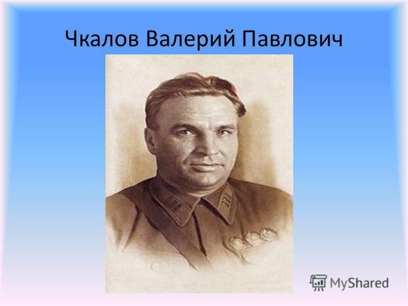 Чкалов, валерий павлович — википедия