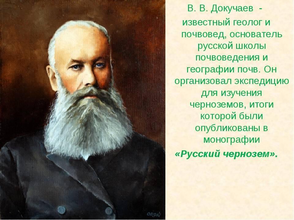 Василий васильевич докучаев (1848-1903) [1948 - - люди русской науки. том 2]