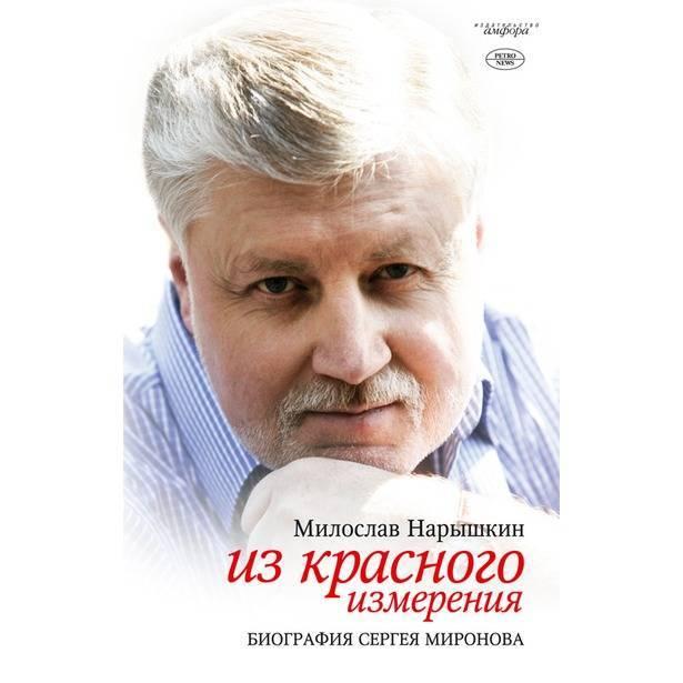 Биография Сергея Миронова